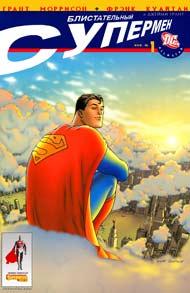 Блистательный Супермен #01