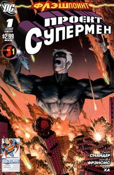 Флэшпоинт: Проект Супермен #1