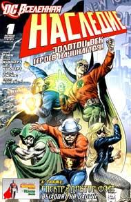 Вселенная DC: Наследие #1