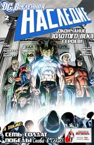 Вселенная DC: Наследие #2