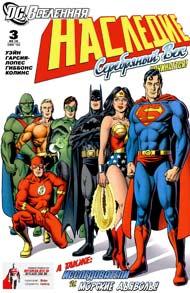Вселенная DC: Наследие #3