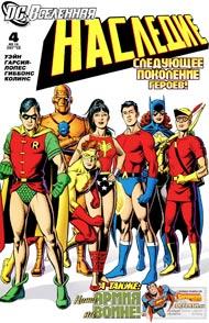 Вселенная DC: Наследие #4