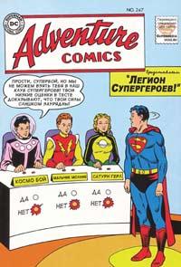 Приключенческие комиксы #247