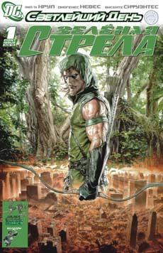 Зеленая Стрела #01