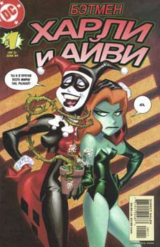 Batman - Harley and Ivy #1